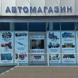 Автомагазины Верещагино