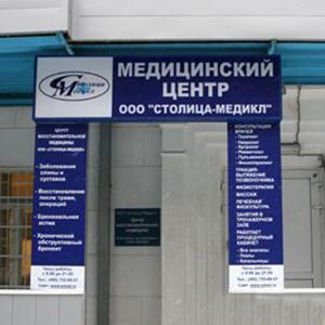 Медицинские центры Верещагино