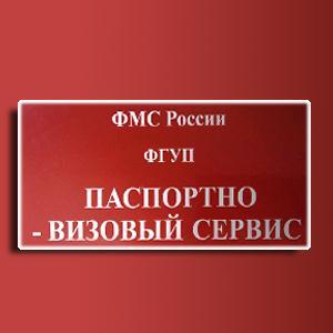 Паспортно-визовые службы Верещагино