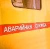 Аварийные службы в Верещагино