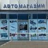 Автомагазины в Верещагино