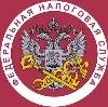 Налоговые инспекции, службы в Верещагино