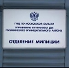 Отделения полиции в Верещагино