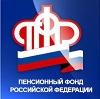 Пенсионные фонды в Верещагино
