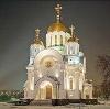 Религиозные учреждения в Верещагино