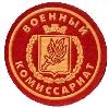 Военкоматы, комиссариаты в Верещагино