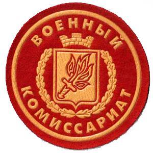 Военкоматы, комиссариаты Верещагино